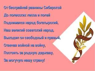 От бескрайней равнины Сибирской До полесских лесов и полей Поднимался народ б
