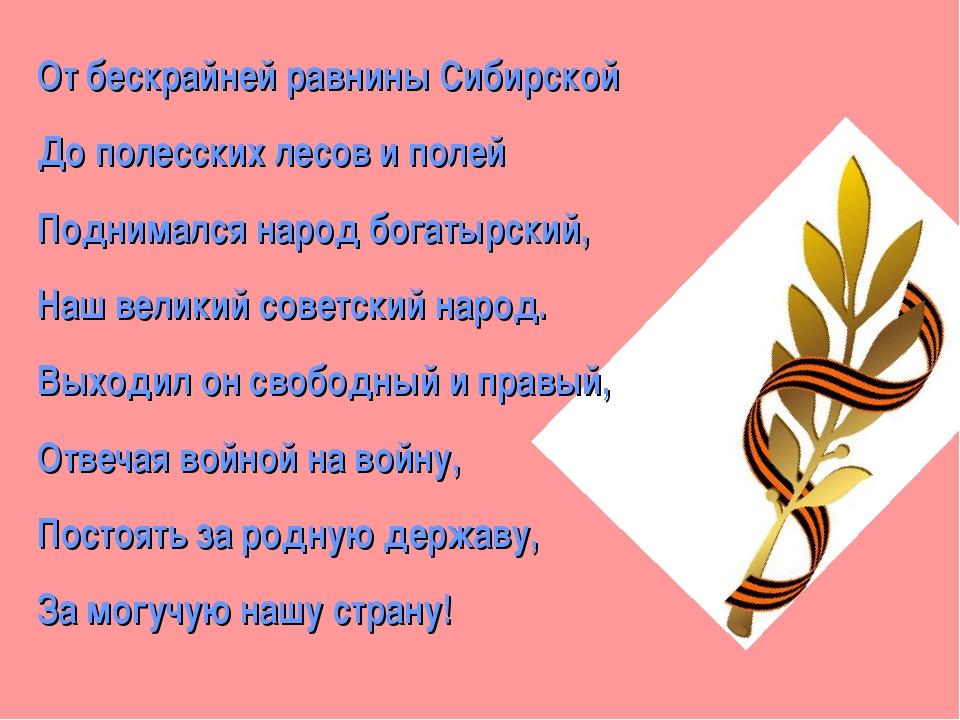 От бескрайней равнины Сибирской До полесских лесов и полей Поднимался народ б...