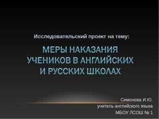 Симонова И.Ю. учитель английского языка МБОУ ЛСОШ № 1 Исследовательский проек