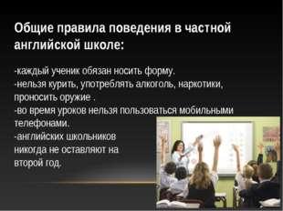 Общие правила поведения в частной английской школе: -каждый ученик обязан нос