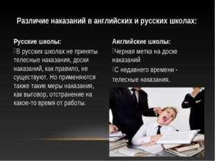 Различие наказаний в английских и русских школах: Русские школы: В русских шк