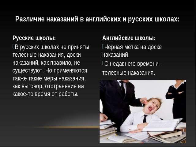 Различие наказаний в английских и русских школах: Русские школы: В русских шк...