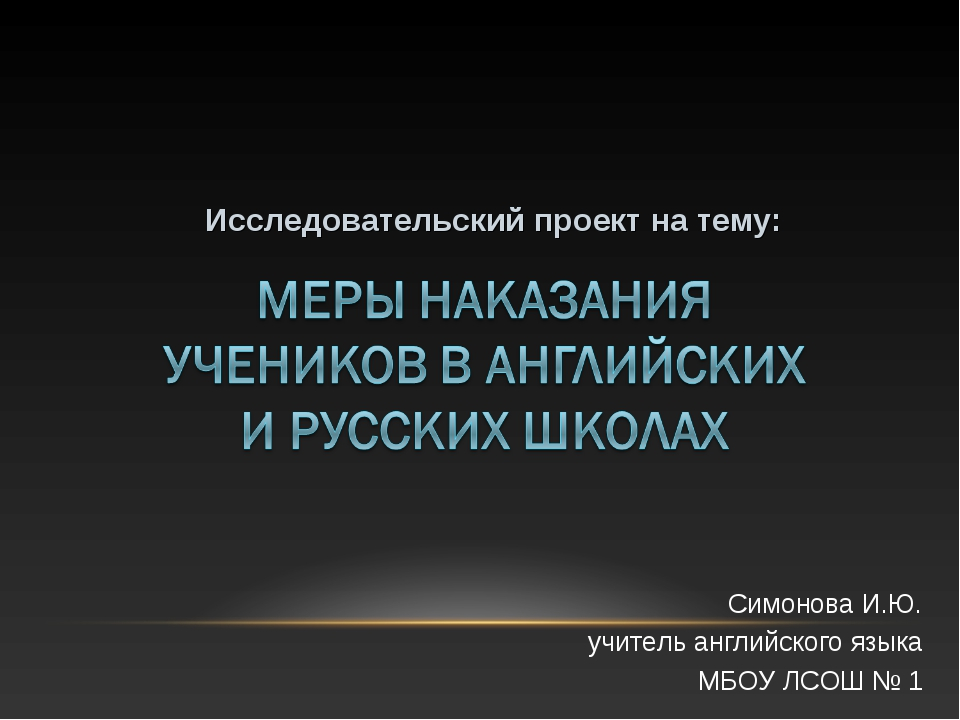 Симонова И.Ю. учитель английского языка МБОУ ЛСОШ № 1 Исследовательский проек...