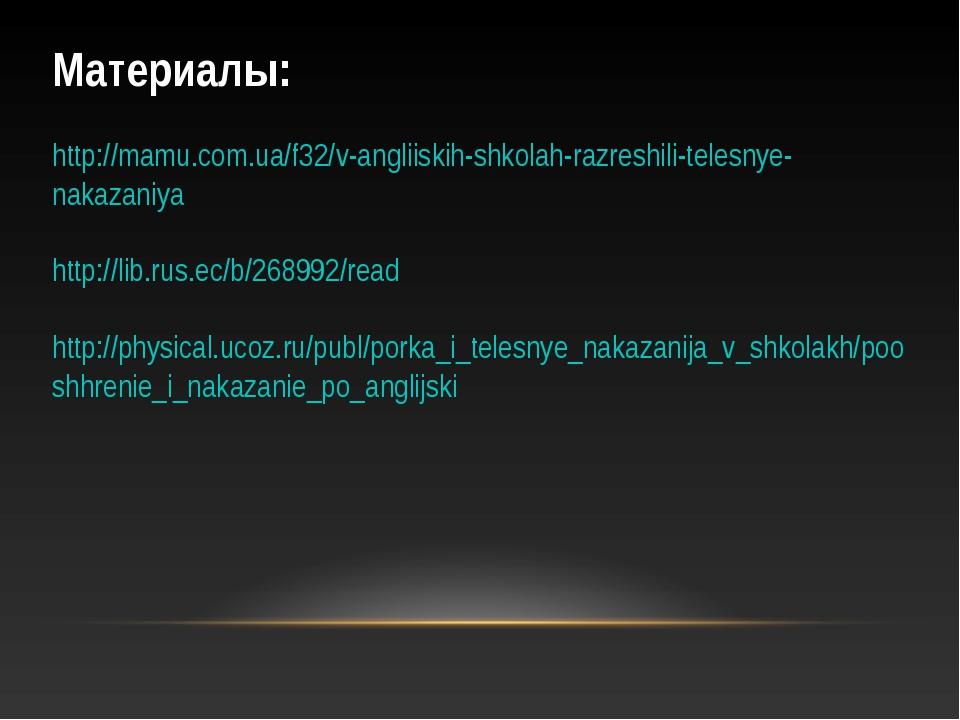 Материалы: http://mamu.com.ua/f32/v-angliiskih-shkolah-razreshili-telesnye-na...