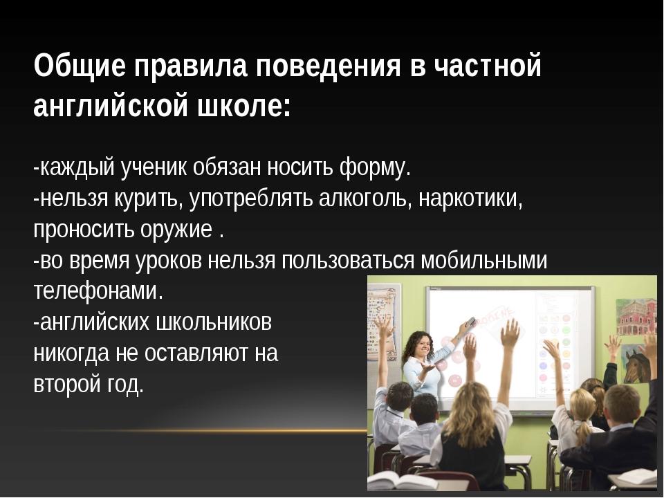 Общие правила поведения в частной английской школе: -каждый ученик обязан нос...