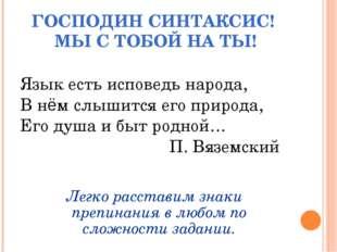 ГОСПОДИН СИНТАКСИС! МЫ С ТОБОЙ НА ТЫ! Язык есть исповедь народа, В нём слышит