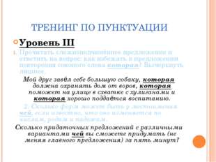 ТРЕНИНГ ПО ПУНКТУАЦИИ Уровень III Прочитать сложноподчинённое предложение и о