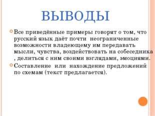ВЫВОДЫ Все приведённые примеры говорят о том, что русский язык даёт почти нео