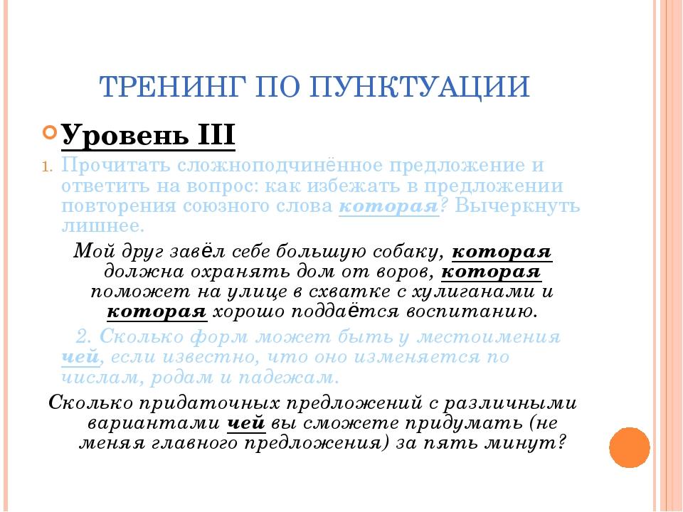 ТРЕНИНГ ПО ПУНКТУАЦИИ Уровень III Прочитать сложноподчинённое предложение и о...