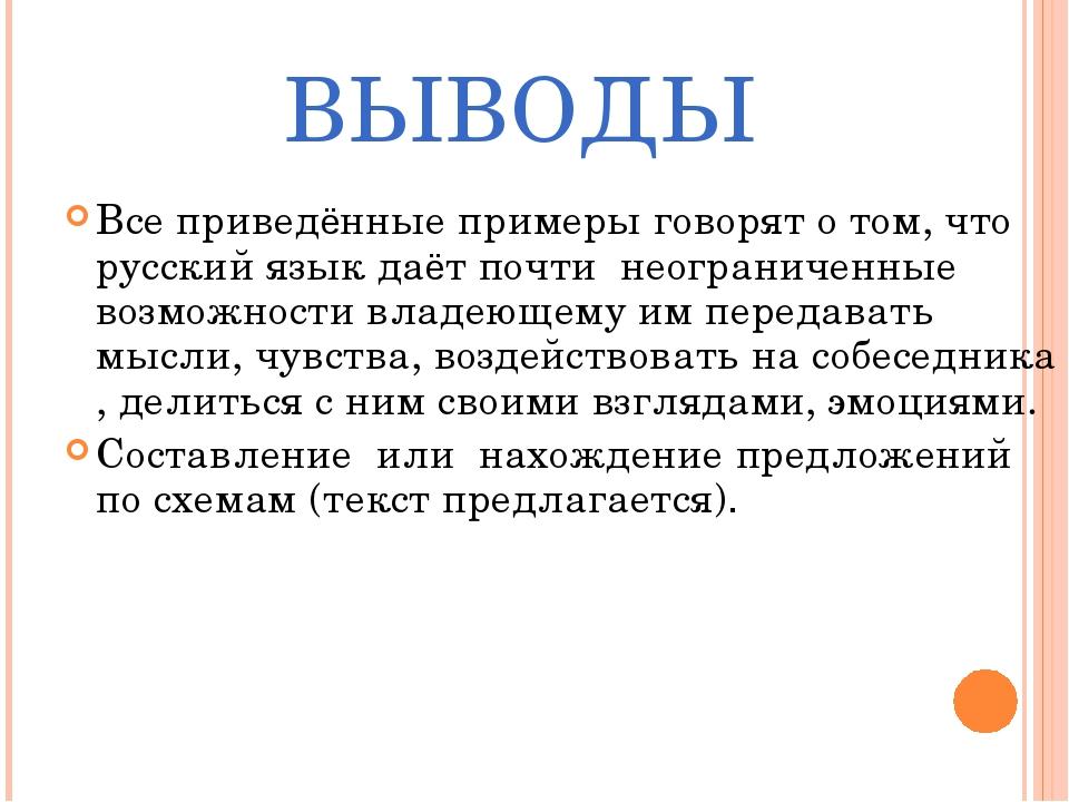 ВЫВОДЫ Все приведённые примеры говорят о том, что русский язык даёт почти нео...