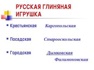 РУССКАЯ ГЛИНЯНАЯ ИГРУШКА Крестьянская Каргопольская Посадская Старооскольская
