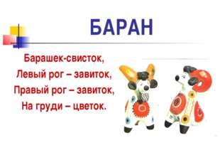 БАРАН Барашек-свисток, Левый рог – завиток, Правый рог – завиток, На груди –