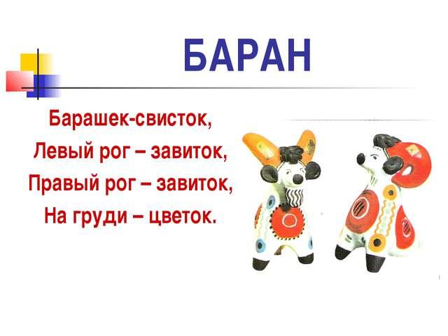 БАРАН Барашек-свисток, Левый рог – завиток, Правый рог – завиток, На груди –...