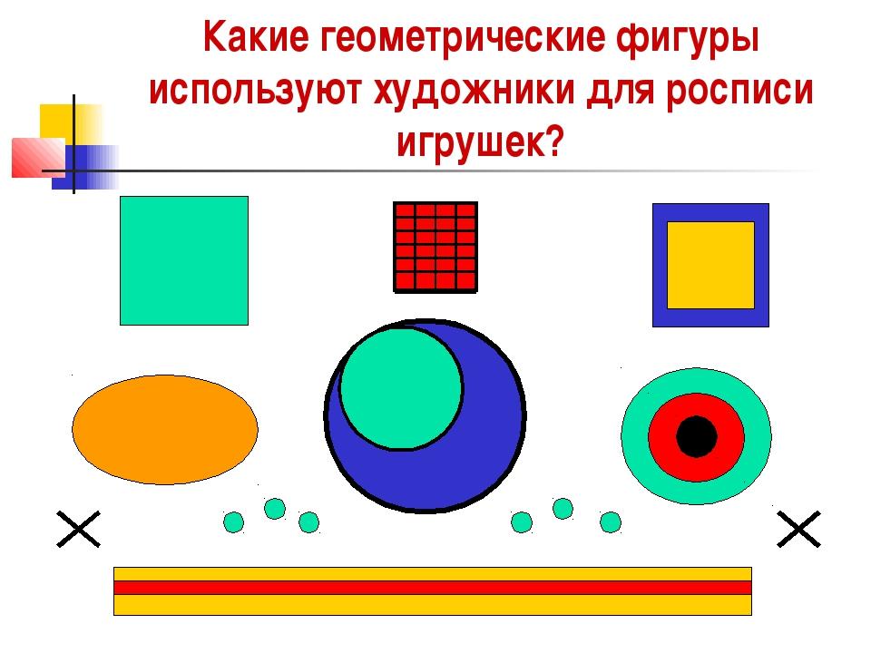 Какие геометрические фигуры используют художники для росписи игрушек?