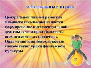 Центральной линией развития младшего школьника является формирование интеллек