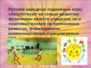 Русские народные подвижные игры способствуют не только развитию физических ка