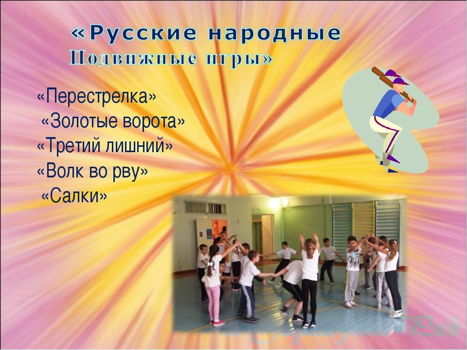 Развитие физических качеств младшего школьника посредством игры