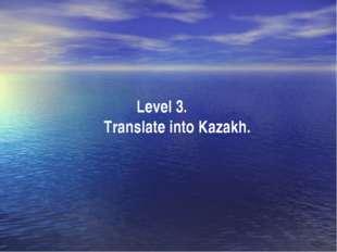 Level 3. Translate into Kazakh.