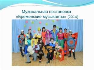 Музыкальная постановка «Бременские музыканты» (2014)