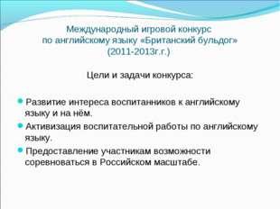 Международный игровой конкурс по английскому языку «Британский бульдог» (2011