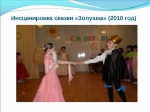 Инсценировка сказки «Золушка» (2010 год)