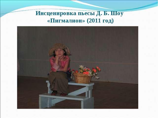 Инсценировка пьесы Д. Б. Шоу «Пигмалион» (2011 год)