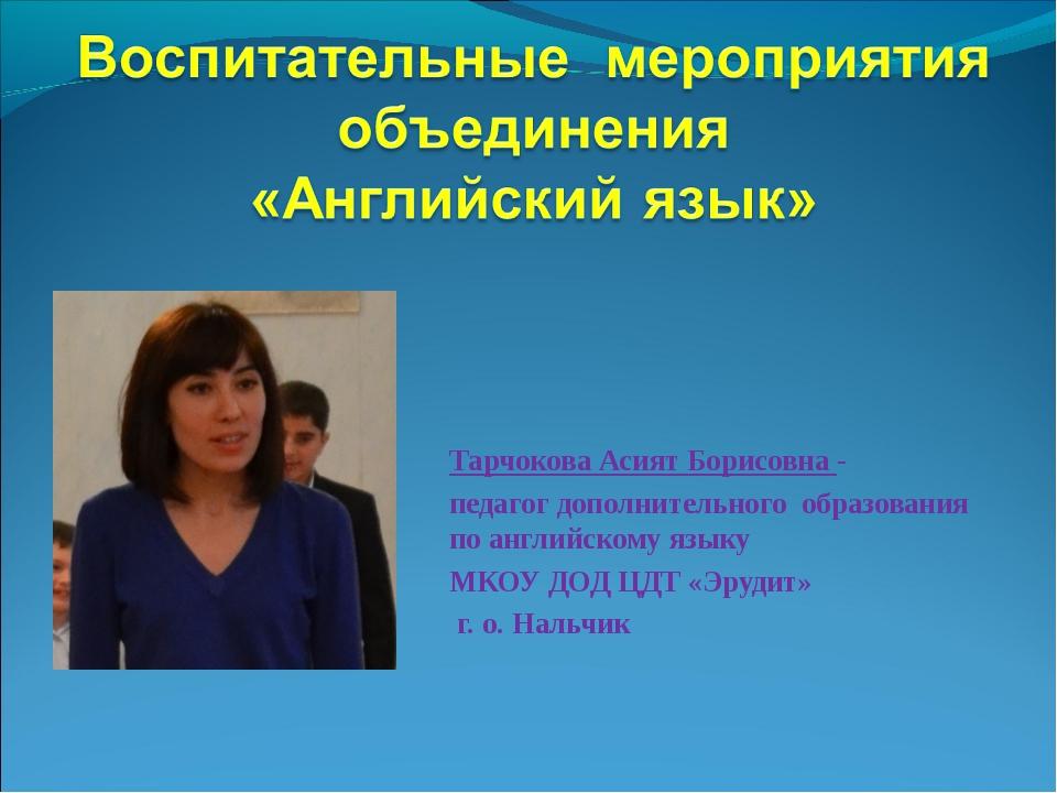 Тарчокова Асият Борисовна - педагог дополнительного образования по английско...