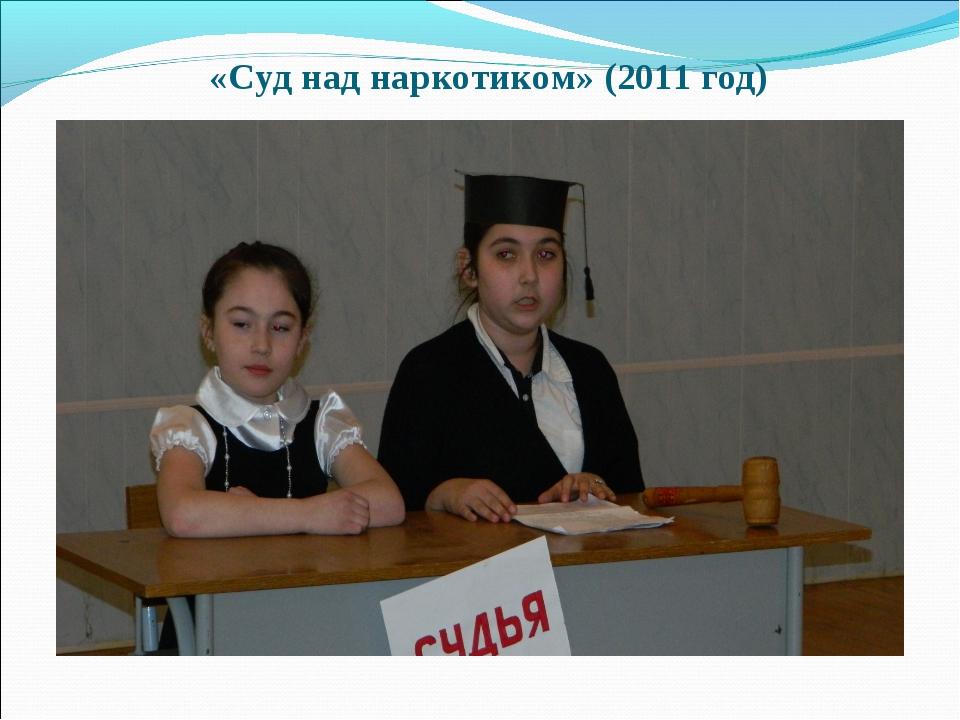 «Суд над наркотиком» (2011 год)