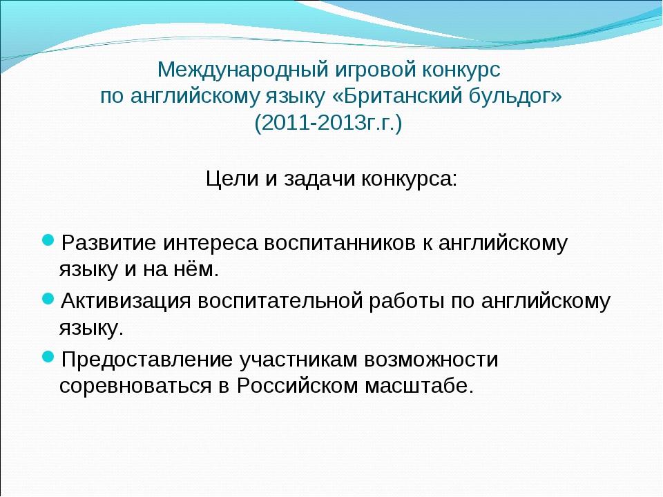 Международный игровой конкурс по английскому языку «Британский бульдог» (2011...