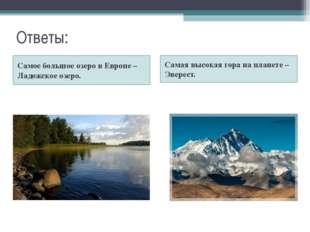 Ответы: Самое большое озеро в Европе – Ладожское озеро. Самая высокая гора на