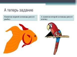 Капитан первой команды рисует рыбку. А капитан второй команды рисует птичку А