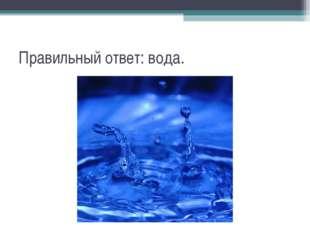 Правильный ответ: вода.