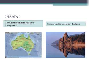 Ответы: Самый маленький материк- Австралия Самое глубокое озеро - Байкал