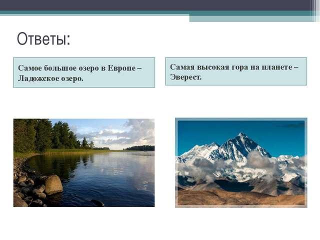 Ответы: Самое большое озеро в Европе – Ладожское озеро. Самая высокая гора на...