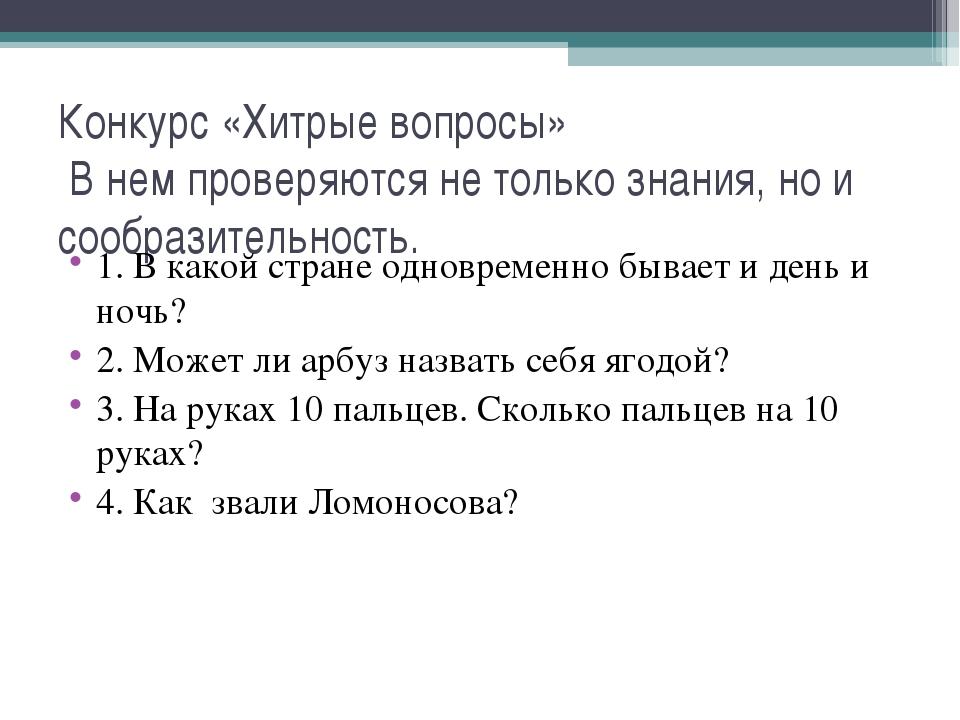 Конкурс «Хитрые вопросы» В нем проверяются не только знания, но и сообразител...
