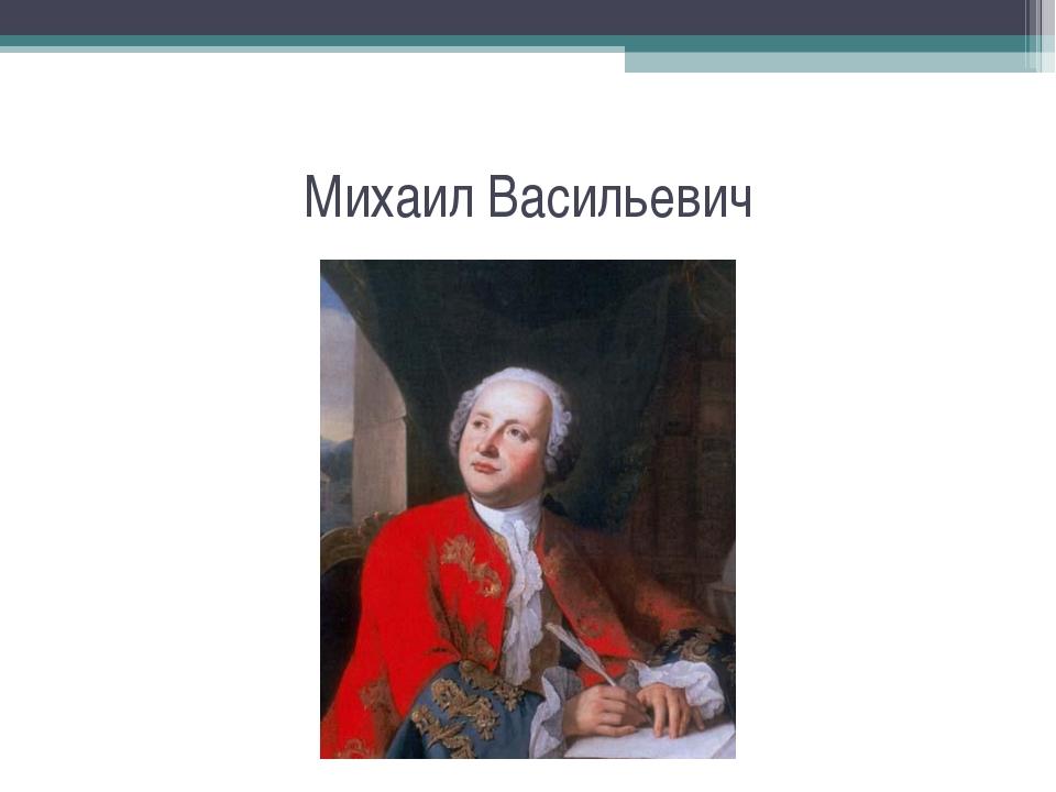 Михаил Васильевич