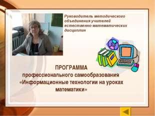 ПРОГРАММА профессионального самообразования «Информационные технологии на ур
