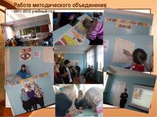 Работа методического объединения 2011-2012 учебный год