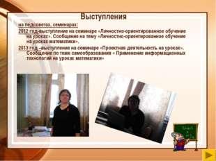 Выступления на педсоветах, семинарах: 2012 год-выступление на семинаре «Лично