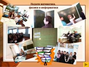 Неделя математики, физики и информатики