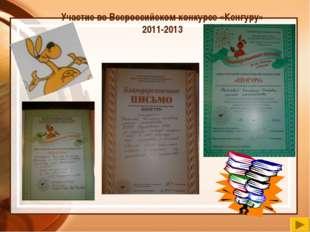 Участие во Всероссийском конкурсе «Кенгуру» 2011-2013