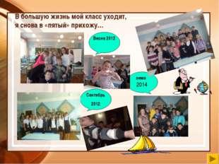 В большую жизнь мой класс уходит, я снова в «пятый» прихожу… Весна 2012 Сентя