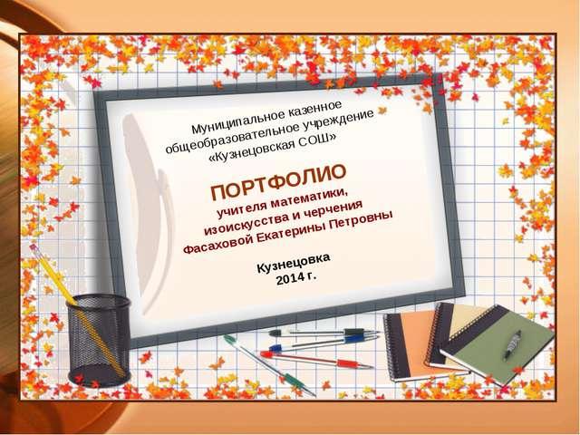 Муниципальное казенное общеобразовательное учреждение «Кузнецовская СОШ» ПОРТ...