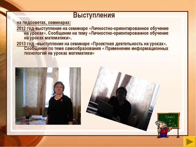 Выступления на педсоветах, семинарах: 2012 год-выступление на семинаре «Лично...