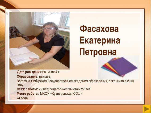Фасахова Екатерина Петровна Дата рождения:28.03.1964 г. Образование: высшее,...