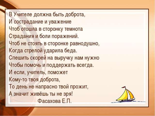 В Учителе должна быть доброта, И сострадание и уважение Чтоб отошла в сторонк...