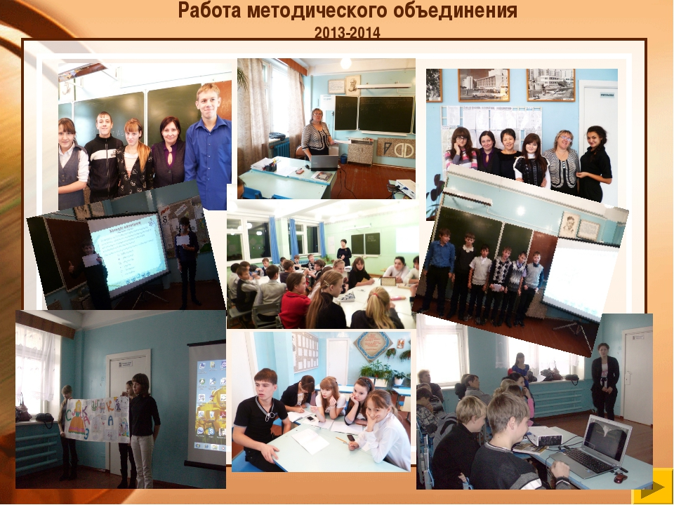 Работа методического объединения 2013-2014