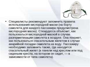 Специалисты рекомендуют запомнить правила использования кислородной маски (на