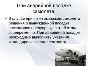 При аварийной посадке самолета. В случае принятия экипажем самолета решения о