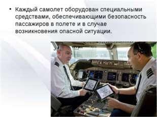 Каждый самолет оборудован специальными средствами, обеспечивающими безопаснос